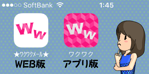 ワクワクメールアプリとWEBを使い分ける