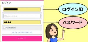 ワクワクメールのデフォルトログイン画面