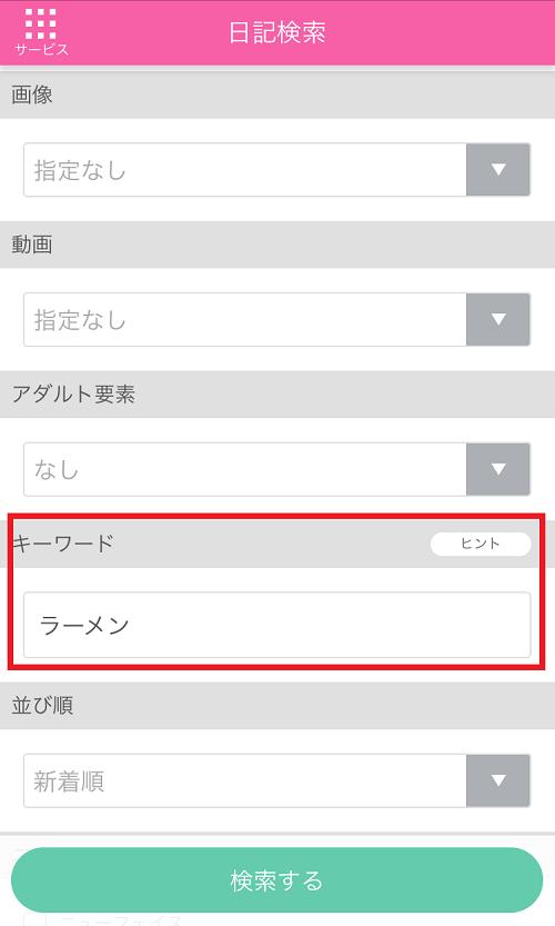 ワクワクメールの日記検索画面
