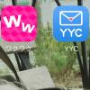 ワクワクメールとYYCを徹底比較!