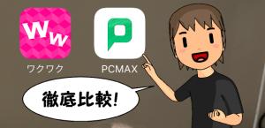 ワクワクメールとPCMAXを徹底比較!