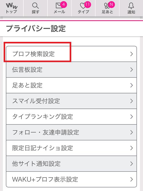 ワクワクメールのプライバシー設定画面