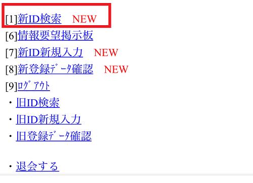 ワクワクDBの新ID検索