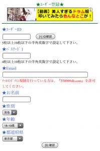 ワクワクDBユーザー登録