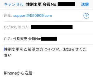 ワクワクメールサポートへのメール入力画面