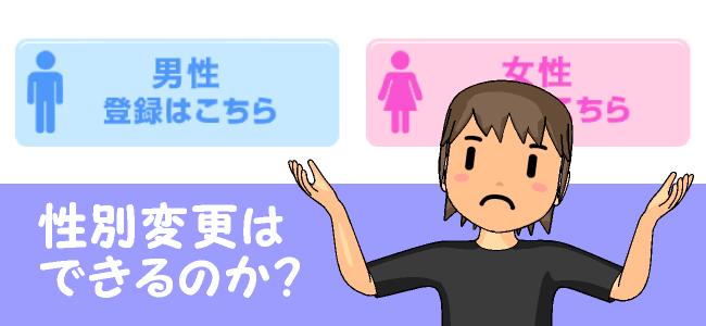 性別変更はできるのか?