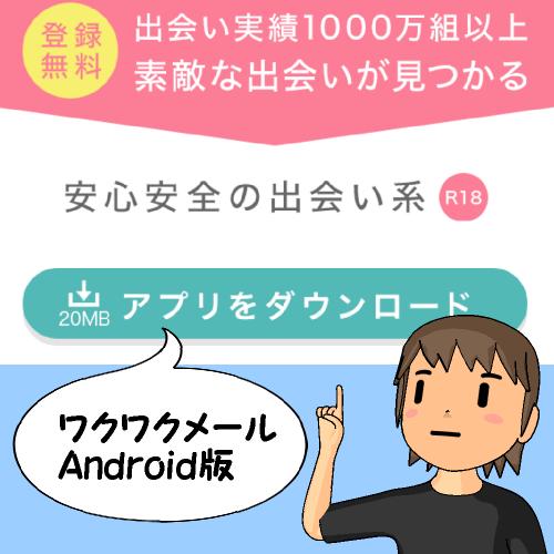 ワクワクメールAndroid版
