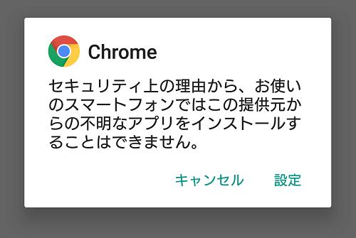 Chromeのセキュリティ表示