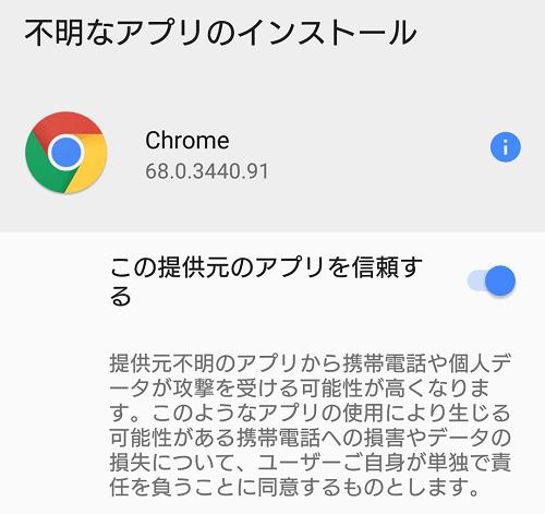 不明なアプリのインストール