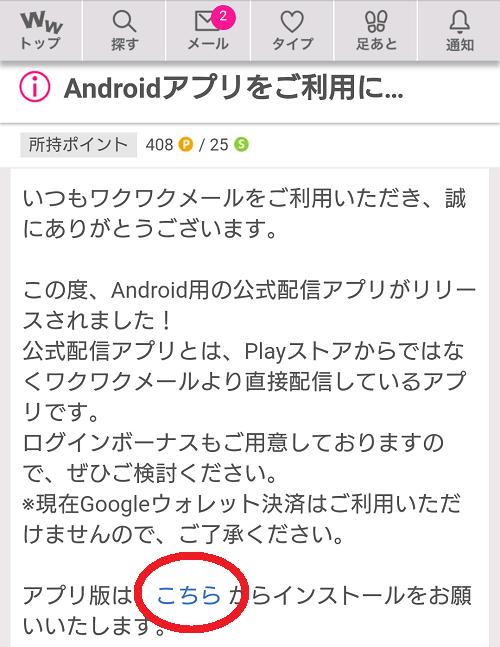 Androidアプリダウンロード入口