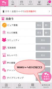 WAKU+(ワクプラ)入口