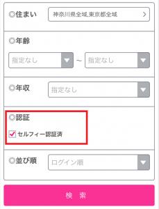 ワクワクメールのセルフィー認証済検索