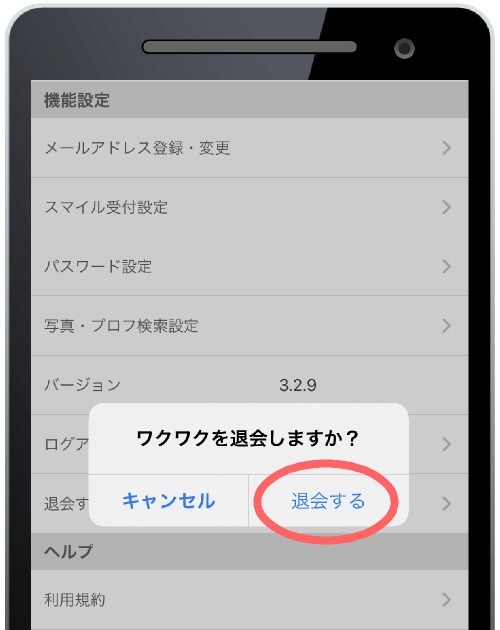 ワクワクメールアプリの退会ボタン