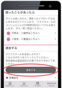ワクワクメールWEB版の退会ボタン