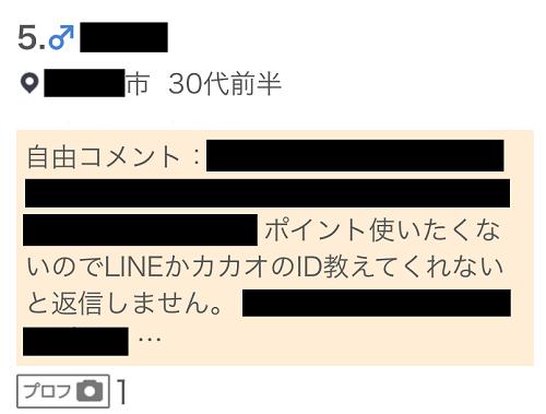 ワクワクメールの自由コメント