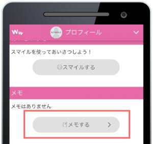 ワクワクメールWEB版のメモ入口