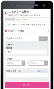 ワクワクメールのニックネーム検索画面2