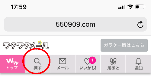 ワクワクメールの探すボタン