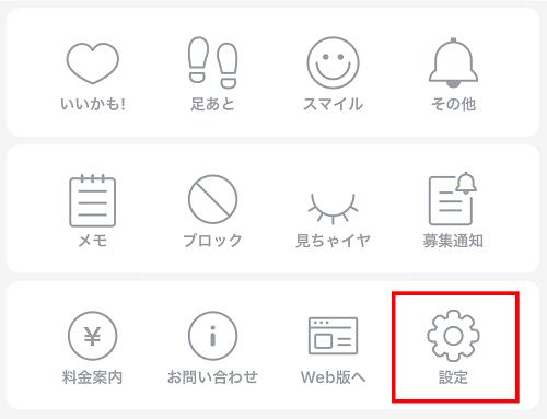 アプリ内の設定をタップ
