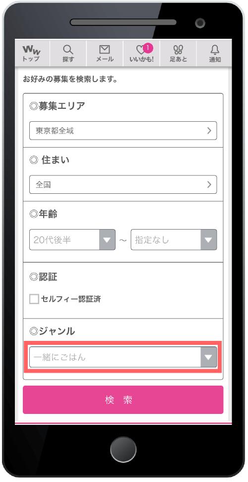 ワクメの募集検索画面