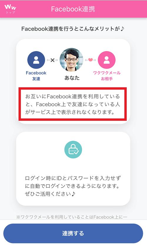 ワクワクメールのFacebook連携
