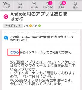 Android用のアプリはありますか?