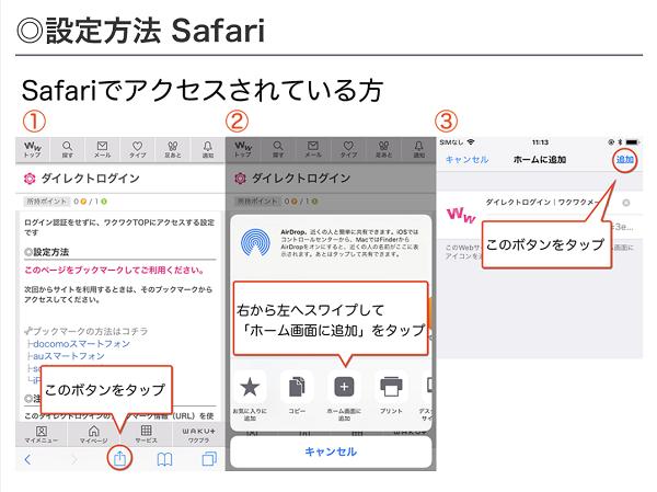 Safariのブックマーク設定