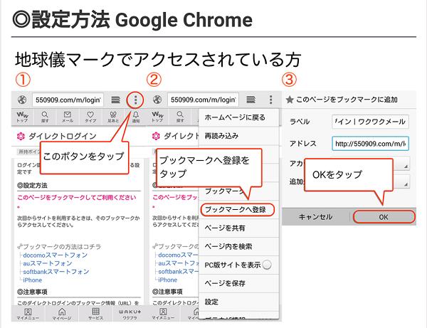 Chromeのブックマーク設定