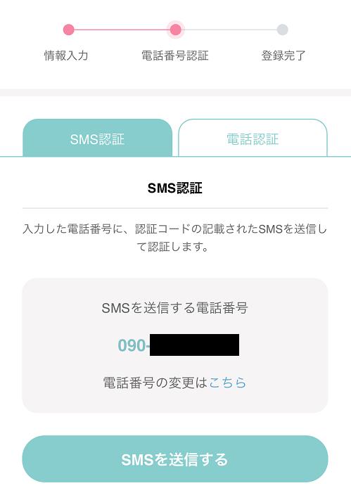 ワクワクメールのSMS認証画面
