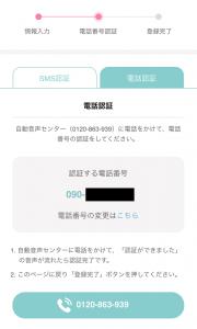 ワクワクメールの電話番号認証画面
