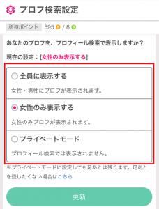 ワクワクメールのプロフ検索設定