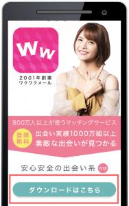ワクワクメールAndroidアプリダウンロードページ