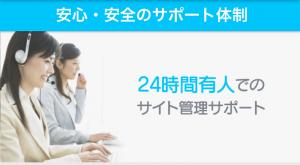 ワクワクメールは24時間有人サイト管理