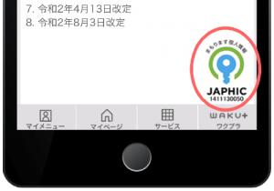 ワクワクメールのJAPHICマーク表示