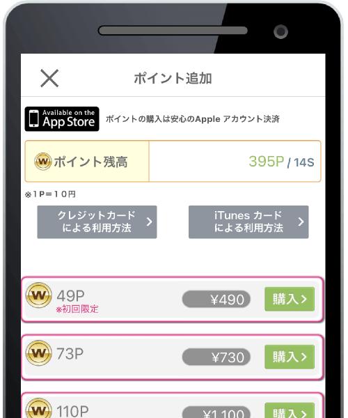 ワクワクメールiOSアプリでポイント購入