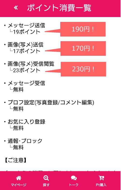 ワクワクメール偽アンドロイドアプリの料金